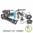 Подствольный фонарь на оружие. 3 режима супер света, 2 типа питания и 2 типа зарядки в комплекте.